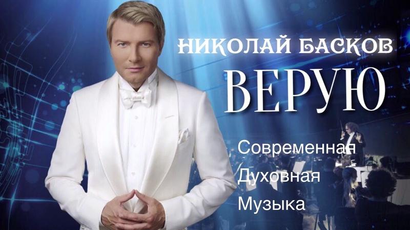 Николай Басков. Альбом «ВЕРУЮ» 2018