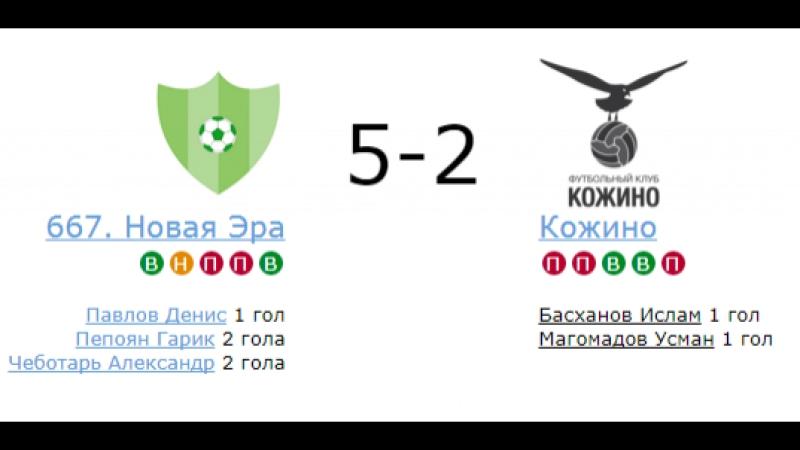МФЛ ЮАО. 1 дивизион. 17 тур. 667.Новая Эра - Кожино