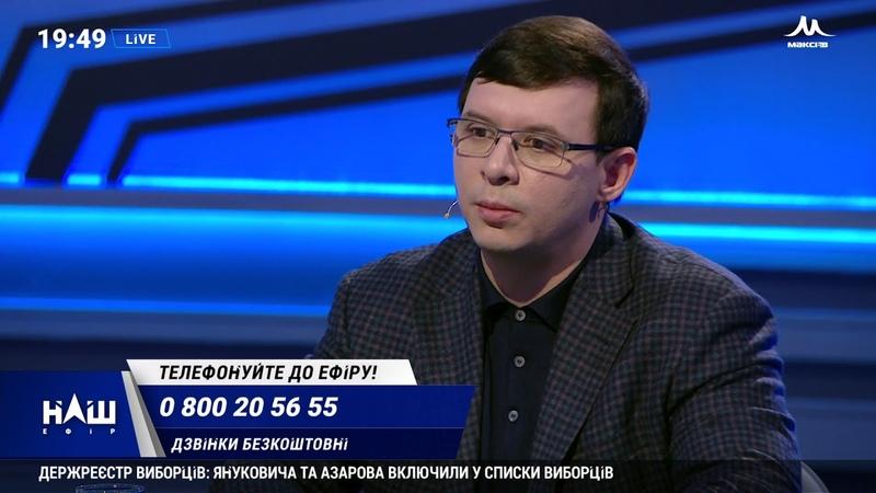 Мураєв: Якщо переможе Порошенко, то в нас буде тоталітарний режим. НАШ 26.03.19