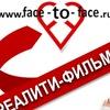 www.face-to-face.ru - живая легенда о любви