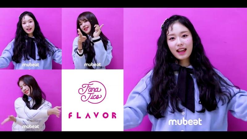 [with mubeat] Puple Live / Close up : Flavor - Fanatics, 플레이버 - 파나틱스