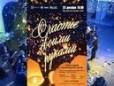 20. Happy New Year. Музей истории СХК. Северск. 23.12.2018