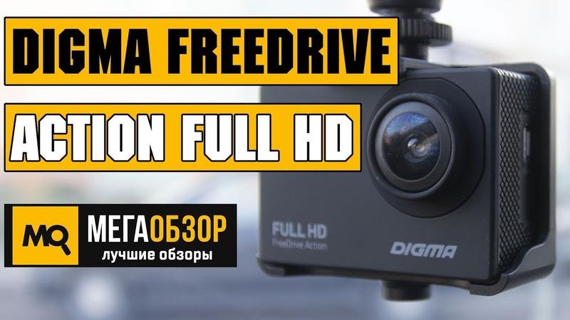 Digma FreeDrive Action FULL HD обзор экшн-камеры