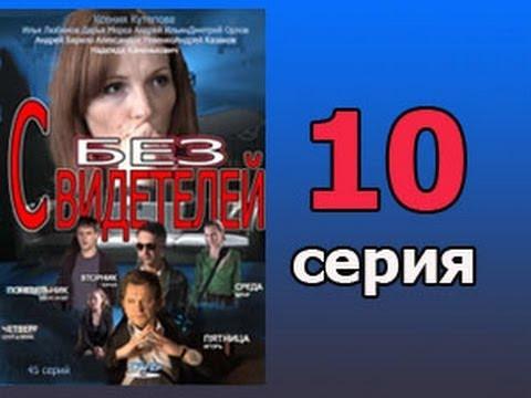Без свидетелей 10 серия криминальная драма детектив мелодрама