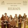 Масленица и презентация альбома Reelroadъ-2.3.14