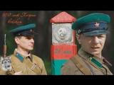 к 100 летию ПВ Пограничная застава