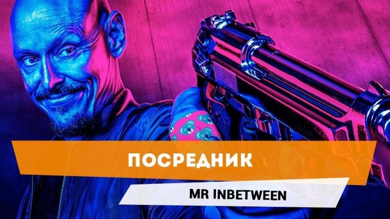 Посредник Mr Inbetween Трейлер сериала 2018