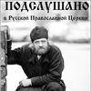 Подслушано. Православие. Хабаровск