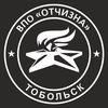 ВПО «ОТЧИЗНА» г.Тобольск