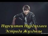 Ернар Айдар Менин журегим.