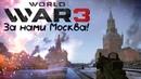Обзор игры World War 3 в раннем доступе Battlefield который мы заслужили