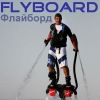 Flyboard | Флайборд