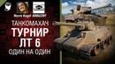 Один на один. Турнир ЛТ 6 - Танкомахач №94 - от ARBUZNY и Necro Kugel swot-vod