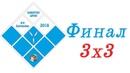 Saratov Open 2018 Финал 3х3