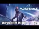 Warframe Тяжело в изучении легко в бою!
