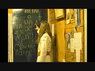 Асгардское Духовное Училище-Курс 1.98-Древнерусский Язык (урок 10 – Древняя Молвь).