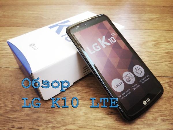 LG K10 LTE K430DS - Обзор смартфона. Android 6.0