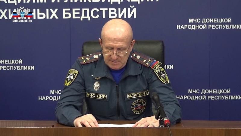 В МЧС ДНР состоялось очередное заседание Совместной инспекции на тему экологической безопасности