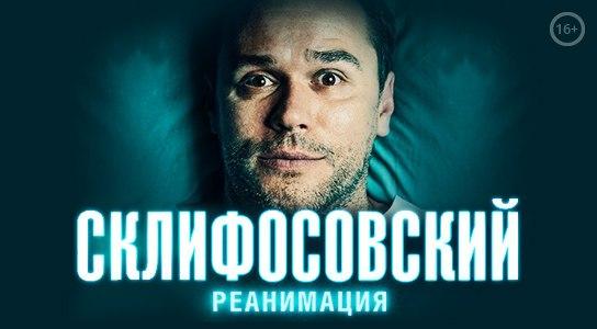 Склифосовский 5 сезон Реанимация 2 серия