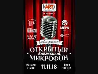 Вокальный Открытый Микрофон. Игорь Медведев