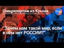 Байк-шоу Ночные волки снова в Крыму!