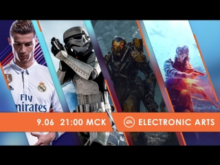 [Запись] Прямая трансляция конференции EA Play на E3 2018 на русском языке
