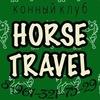 Лошади и конные прогулки от HORSE TRAVEL