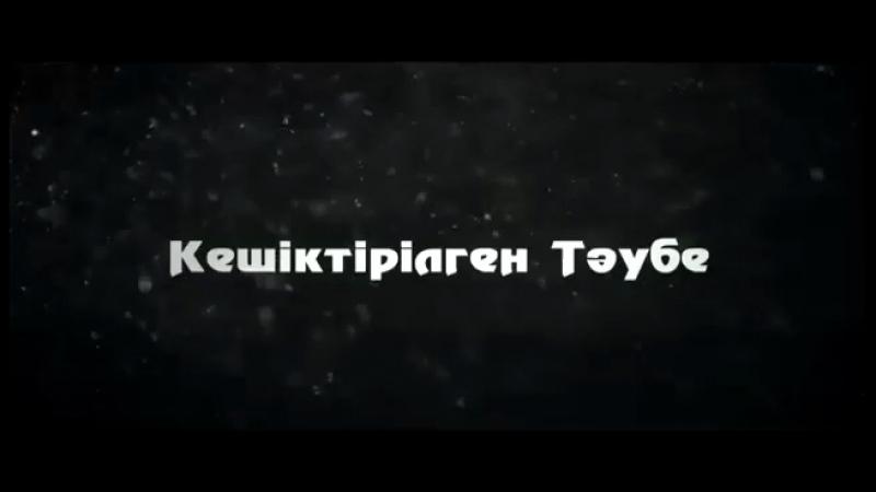 Кешиктирилген таубе