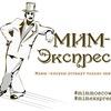 """Мимы  на праздник Москва  """"Мим -Экспресс"""""""