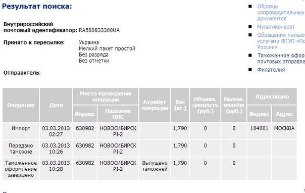 почта россии рф отслеживание: