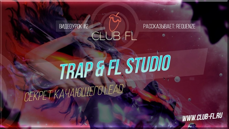 2 TRAP FL Studio - Секрет Качающего LEAD