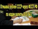 Отмывка активов СССР через ФССП РФ в офшоры по коду валюты 643 RUB [19.07.2018]