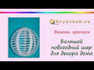 Крючок. Большой новогодний шар для декора дома (Crochet.Large Christmas ball for home decor )