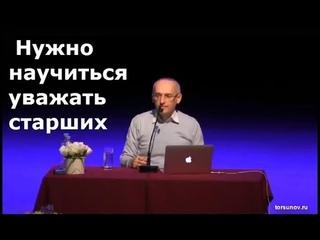 Торсунов О.Г. Нужно научиться уважать старших