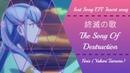 『終滅の歌The Song Of Destruction』【FULL VER.】/ Finis (Yukari Tamura)-「Lost Song」EP7serted song