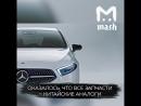 В Москве автосервис продал китайские запчасти Mercedes на 47 миллионов