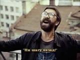 ДДТ - Ни шагу назад (фрагмент из фильма)