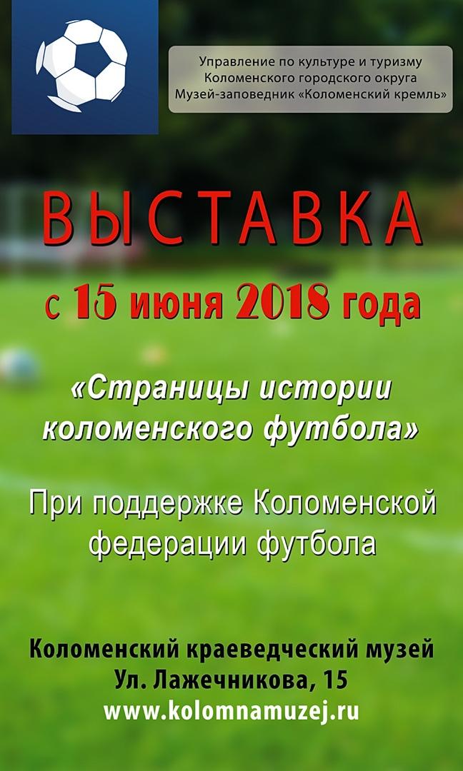 Выставка «Страницы истории коломенского футбола»