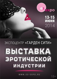 «eS.EXpo 2014» выставка ЭРОТИЧЕСКОЙ ИНДУСТРИИ