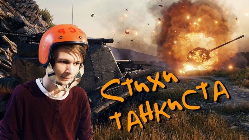 СТИХИ КОНТУЖЕННОГО ТАНКИСТА - World of Tanks
