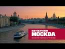 Live Вечерняя Москва - VM