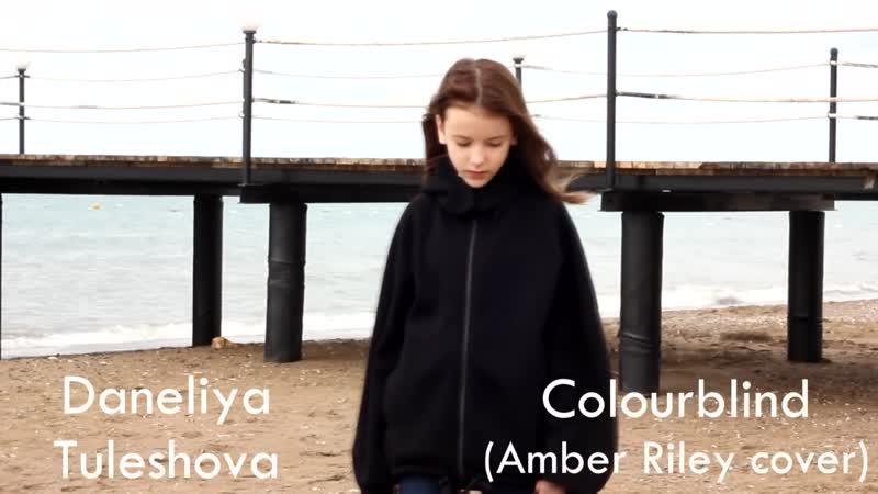 Данэлия Тулешова Colourblind Amber Riley Cover • Казахстан 2019