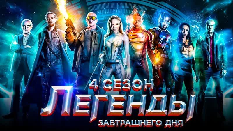 Легенды завтрашнего дня 4 сезон 1 - 2 - 3 - 4 серия