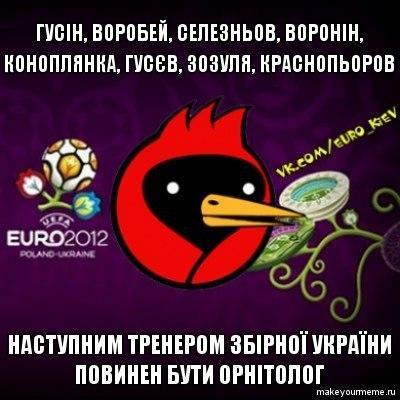 Меми і український футбол 8 06 2012
