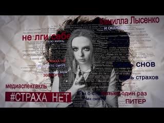 #страха_нет. поэтический медиаспектакль камиллы лысенко