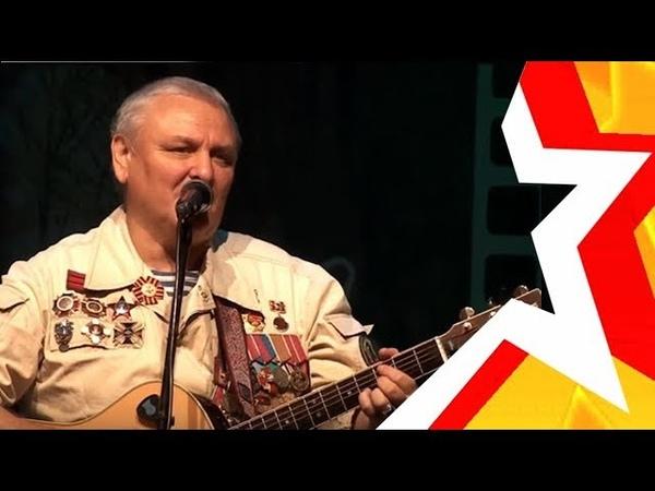 Сергей КУЗНЕЦОВ Не грусти ветеран фестиваль СердцемПричастны Орша 2018