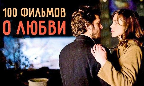 100 восхитительных фильмов о любви ↪ Их можно пересматривать бесконечно.