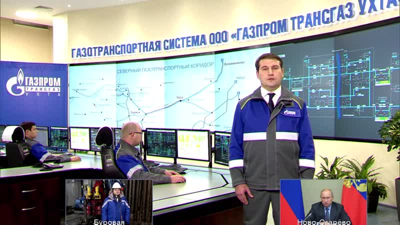 Ввод в эксплуатацию линейной части МГ Ухта-Торжок-2 05.12.2018