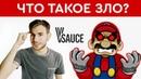 Марио ЗЛО Vsauce3 на русском