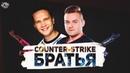 CS:GO – самые известные братья в игре (Dosia, Niko, Markeloff и др), ч. 2